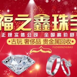 高价回收金条9999 纪念金币 钻石首饰 名包 名表 福之鑫