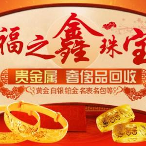 福之鑫常年回收黄金钻石名包 二手珠宝首饰收购