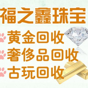 扬州哪里回收黄金 金条 钻石 名表 名包 福之鑫