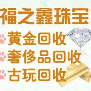 金条回收福之鑫珠宝回收黄金铂金K金钯金白银不限克重回收