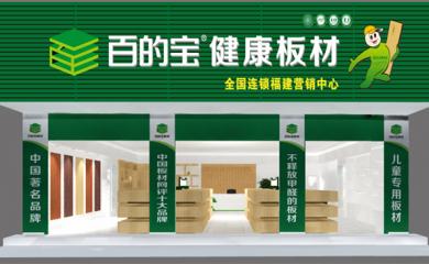 板材加盟怎么选?中国十大板材品牌百的宝是信得过的健康板材品牌
