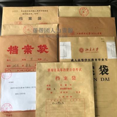 湖南科技大学学籍档案主要包括哪些内容