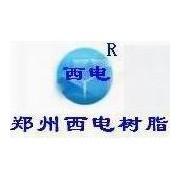 郑州西电电力树脂有限公司