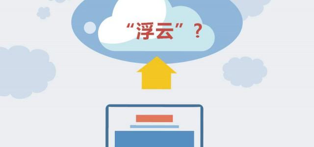 企业该怎样选择好的云桌面公司?