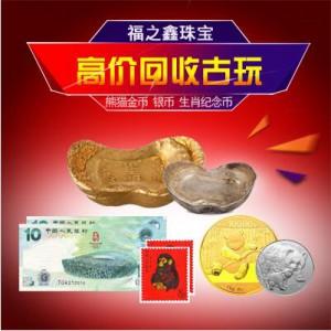 纪念钞回收【福之鑫】回收龙钞 建国钞 奥运钞 荷花钞