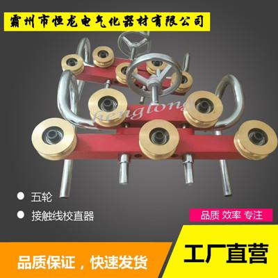 【恒龙】接触网五轮校直器 接触网校直工具 厂家直销五轮校直器