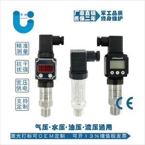 加气机压力变送器,制冷机压力传感器