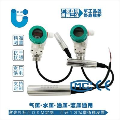 投入式一体液位传感器,投入式变送器