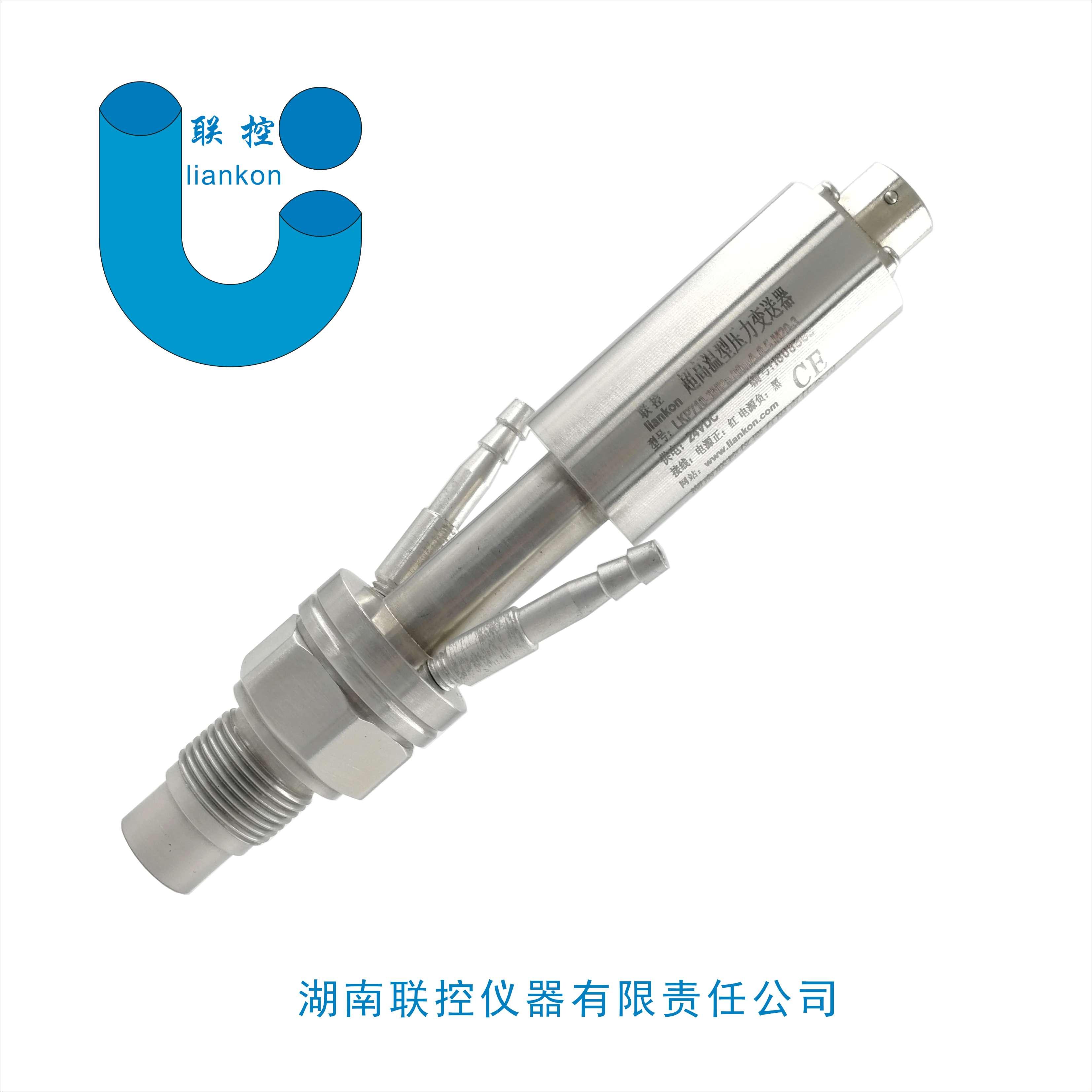 高压水清洗压力变送器,汽轮机压力传感器