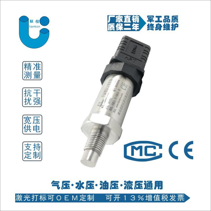 油漆检测压力传感器,聚氨酯设备压力变送器