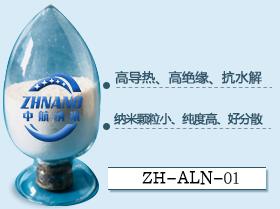 纳米氮化铝粉 球形氮化铝粉,超细氮化铝粉