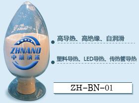 氮化硼粉BN高纯纳米氮化硼粉体高导热绝缘填料