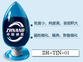 纳米氮化钛高纯氮化钛TiN氮化钛粉