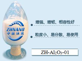纳米氧化铝粉体-α相氧化铝粉体