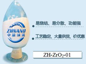 20纳米二氧化锆粉ZrO2