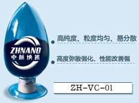 碳化钒纳米碳化钒碳化钒粉-中航纳米-无机化工原料