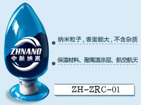 供应超细纳米碳化锆粉-合肥中航纳米