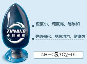 供应超细纳米碳化铬价格多少钱