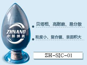 电镀专用纳米碳化硅粉  微米碳化硅粉