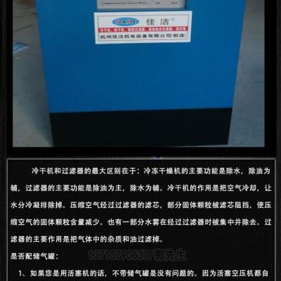 三坐标测量仪专用冷冻式干燥机 压缩空气不锈钢组合式干燥机