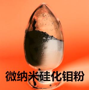 硅化钼粉 超细硅化钼粉  微纳米硅化钼粉