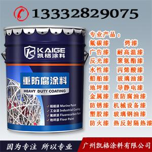 广州凯格涂料 清远高附力水性氟碳漆 水性金属氟碳漆