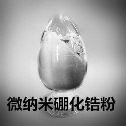 品牌好的纳米二硼化锆粉生产厂家