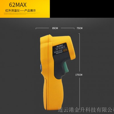 晋中供应福禄克62 MAX三防红外线测温仪