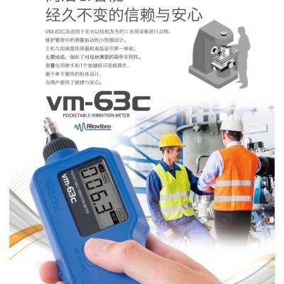 晋中原装现货理音VM-63C手持数字测振仪