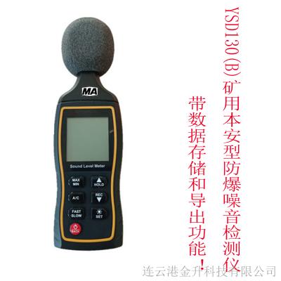 晋中批发矿用本安型防爆噪音检测仪YSD130(B)