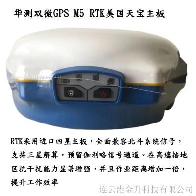 晋中船用华测双微M5 GNSS|性价比好的GPS RTK