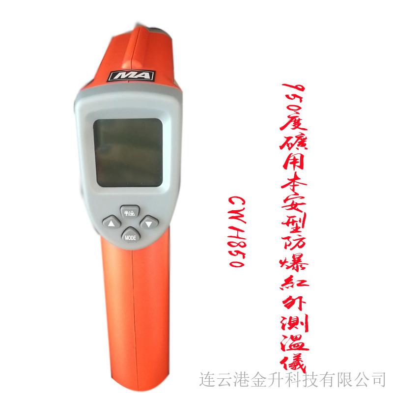晋中原装矿用本安型防爆红外测温仪CWH850