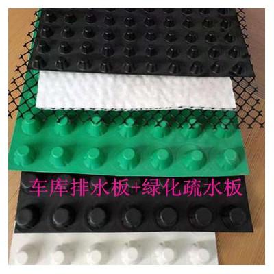 怀化园林绿化疏水板【HDPE排水板】