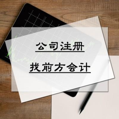 北京丰台区注册公司需要多少钱
