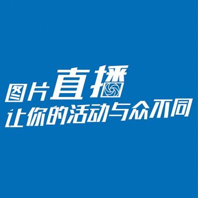 北京图片直播-云摄影-视频直播-一条龙在线同步直播服务