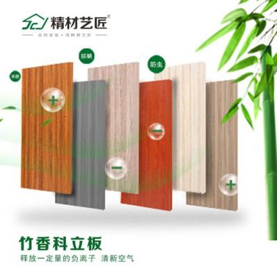 竹香板衣柜精材艺匠18mm全竹芯材竹香科立板家装环保板材