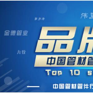 中国ppr十大品牌2020管材管件行业优秀品牌领导者
