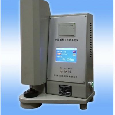 DCP-HDY12电脑测控卫生纸厚度仪