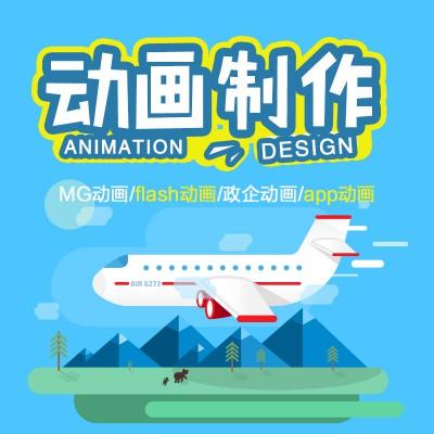 二维三维动画制作,商业,工业,产品,公益动画制作|永盛视源