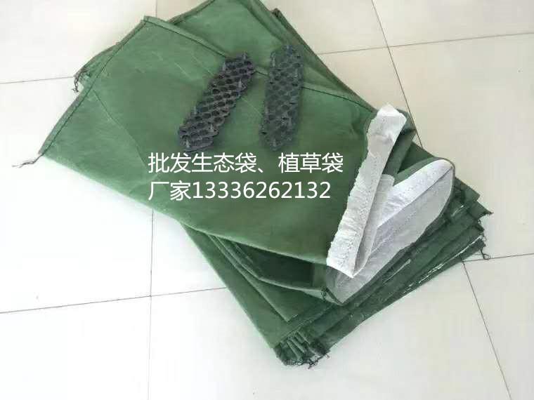 生态袋 土工管袋 草籽植生袋 植草袋 绿色护坡生态袋