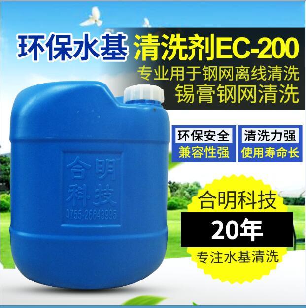 SMT印刷网板和错印板喷淋水基清洗剂EC-200,合明科技