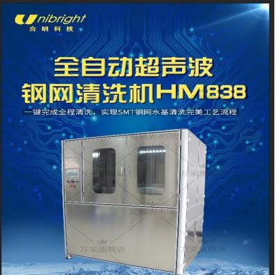超音波清洗机HM838 钢网清洗机 全自动超声清洗 合明科技