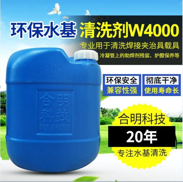 SMT焊接工具除被助焊剂松香水基清洗剂W4000H,合明科技