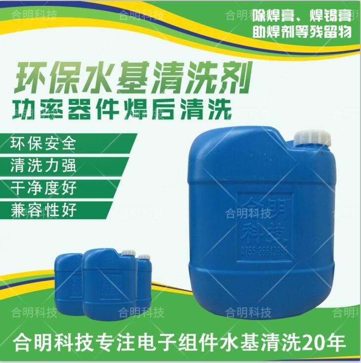 功率半导体模块锡膏清洗液 水性环保W3200 合明科技
