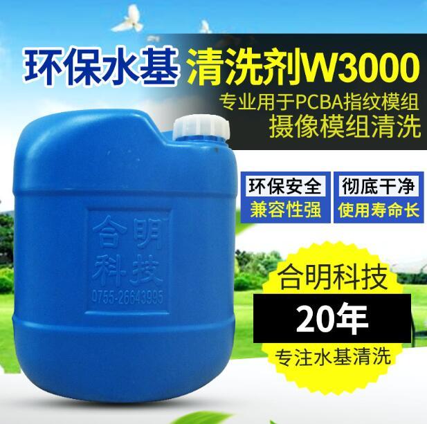 COB封装摄像模组指纹模组水基清洗剂W3000D 合明科技
