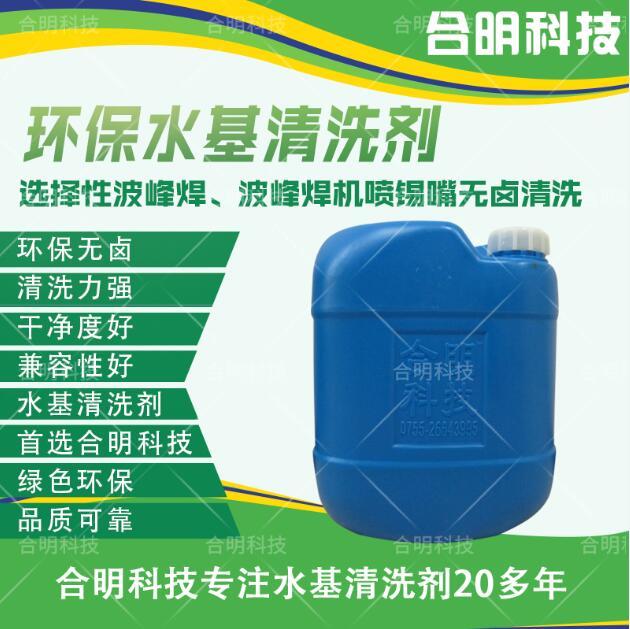 喷锡嘴清洗剂,选焊锡嘴无卤环保清洗剂SE201合明科技