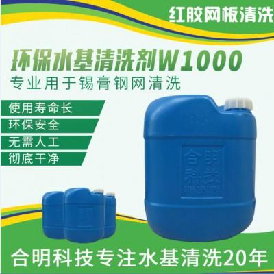 红胶清洗剂,SMT红胶网板水基清洗剂W1000合明科技
