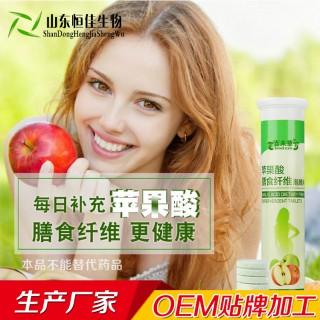 苹果醋泡腾片 苹果酸膳食纤维泡腾片加工 减肥产品oem代加工