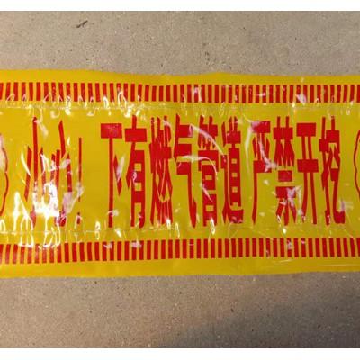 供应地埋式电力电缆警示带 燃气严禁开挖警示带