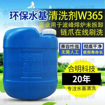 波峰焊链爪松香助焊剂水基清洗剂W365,合明科技